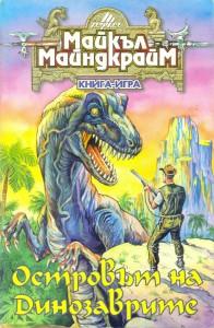 Островът на динозаврите